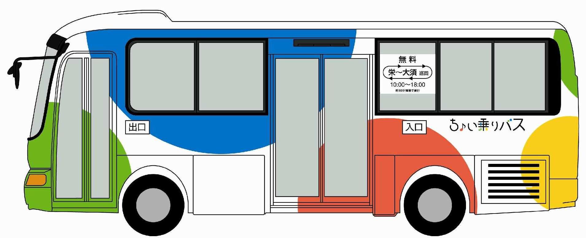 ちょい乗りバス.jpg